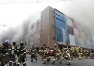 이천 쿠팡 화재 당시, 경보 6번 울렸지만 고의로 다 껐다