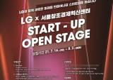 서울창조경제혁신센터, LG사이언스파크와 두 번째 '스타트업 오픈 스테이지' 개최