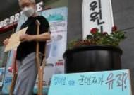 """장애인단체 """"군필원팀 장애인 비하"""" 인권위에 진정서 제출"""