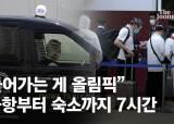 """[도쿄 V로그]""""들어가는 게 올림픽""""…공항부터 숙소까지 7시간"""