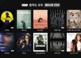 '왕좌의 게임' '체르노빌' 이제 웨이브서 본다…HBO와 계약