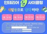 """서울 동작구, 가족 메이커 대회 """"새활용으로 동작하라"""" 실시"""