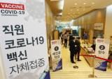 '2회 접종' 다 맞은 의료진도 뚫렸다, 서울대병원 2명 확진