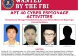 """""""서구의 이중잣대·위선"""" 中, 미국·유럽의 해킹 규탄에 반박"""