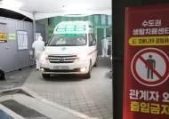 서울아산병원, '서울시립대 생활치료센터' 재가동...의료진 10여명 투입