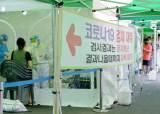대전 태권도장 發 감염…초등학생만 530명 자가격리