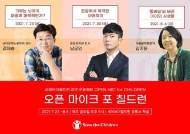 """""""아동 권리와 기부 문화, 온라인 강연으로 담다!"""" 세이브더칠드런, 강연 프로젝트 '오픈 마이크 for Children' 개최"""