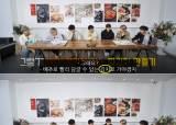 BTS도 '김치 곤경' 빠뜨려놓고…'파오차이→신치' 뒷북 지침 수정