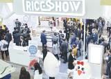 [국민의 <!HS>기업<!HE>] 쌀의 무한 <!HS>변신<!HE> 한자리에 …'2021 쌀가공식품산업대전'열린다