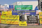 갈라진 민심, 환경평가 반려…국토부, 제주 2공항 포기하나