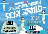 서울 금천구, 금천청소년 어울림마당 '무더위 극복하소' 라이브 <!HS>방송<!HE> 진행