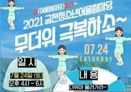 서울 금천구, 금천청소년 어울림마당 '무더위 극복하소' 라이브 방송 진행
