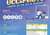 해양수산부 후원, 대국민 해양관련 UCC 영상 및 사진 공모