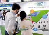 [국민의 기업] '공공건축물 그린리모델링' 사업 확대 온실가스 배출 감축해 탄소중립 실천