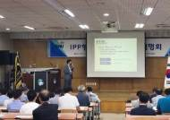 대구한의대학교, IPP형 일학습병행 사업 설명회 개최