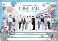 세븐틴, 8월 8일 온라인 팬미팅 '세븐틴 인 캐럿 랜드' 개최