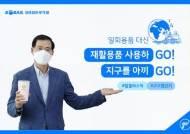 """정현우 코레일관광개발 대표이사 '고고 챌린지' 캠페인 동참…""""1회용품 사용은 줄이GO! 지구환경은 살리Go!"""""""