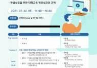 한성대, 교육부 및 한국연구재단 지원 '교육혁신지원사업' 성과 공유 세미나 개최