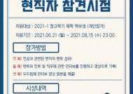 세종대 비교과통합지원센터, '현직자 참견시점' 전공 멘토 공모전 개최