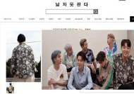 BTS·정용진…셀럽의 깜짝 '내돈내산'에 신난 패션업체들
