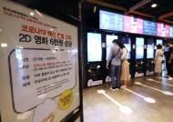 극장가는 혹한…상반기 관객 역대 최저, 한국영화 점유율 19.1%뿐