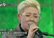 KBS2 '새가수', 이민재 강력한 우승 후보로 엔딩 장식! 역대급 무대 선사