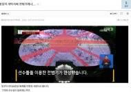 수상한 선수 이동경로 형상…초대형 욱일기 숨은 코드 있다?