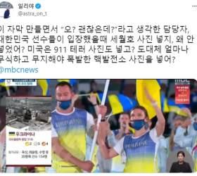 """러 출신 일리야, MBC에 분노 """"韓 입장땐 <!HS>세월호<!HE> 넣지, 왜?"""""""