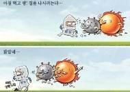 [박용석 만평] 7월 26일