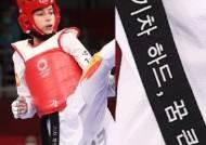 """""""구글번역기 또 한건 했네"""" 스페인 선수 태권도 띠 깜짝 한글"""
