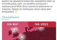 독도는 팔짱끼더니…우크라 항의엔 크림반도 바로 고친 IOC