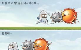 박용석 만평 7월 26일
