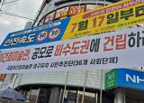 """""""서울사람만 국민인가""""…'대구=<!HS>삼성<!HE>' 이건희미술관 '궐기'"""