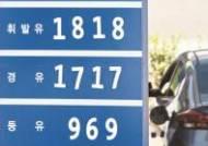 [Biz & Now] 기름값 12주 연속 상승