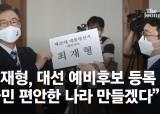 """출마선언 전 예비후보 등록한 최재형 """"편안한 나라 만들겠다"""""""