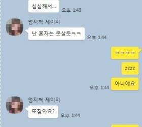 """""""상사 강간"""" 청원에…""""불륜 둔갑시켜 4억 요구"""" 반전의 카톡"""