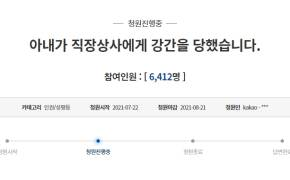 """""""10살 어린상사 강간···세 아이 둔 아내 극단선택 시도"""" 남편 울분"""