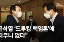 친윤·반윤 갈리는 국민의힘…의원 40명, 윤석열 입당 촉구