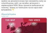 """""""크림반도는 수정하고 독도는 왜?"""" 서경덕, IOC에 강력 항의"""
