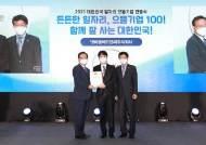 '정규직 100%' 넷마블에프앤씨, 대한민국 일자리 으뜸기업 선정