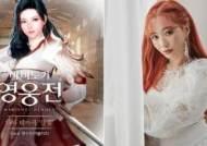 넥슨 마영전 '단아' 테마곡에 러블리즈 류수정 참여