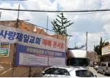 """'뒷문예배' 사랑제일교회 칼뺐다…<!HS>서울시<!HE> """"구, 폐쇄절차 진행"""""""
