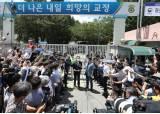 [사설] 김경수와 여권의 사법 불복, 유감스럽다
