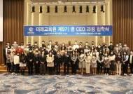 연세대학교 미래교육원 '제10기 Young CEO 과정' 개설