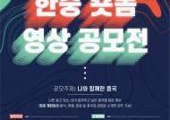 한·중 문화교류를 위한 '한중 숏폼 영상 공모전' 개최