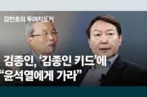 """[단독]""""김종인, 윤희석에 尹캠프 권유…다음날 대변인 발탁"""""""