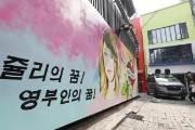 """하태경, 벽화 비판 """"여성인권 운운 페미니스트 대통령 나서야"""""""