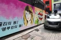"""'쥴리 벽화' 與도 우려…국회부의장 """"자진 철거해 달라"""" 요청"""