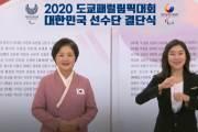 """김정숙 여사, 패럴림픽 결단식서 """"한 분 한 분 빛날 시간, 아리아리!"""""""