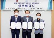 서강대, 마포구-홍익대와 캠퍼스타운 조성 협력 위한 업무협약 체결